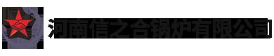 河南ca88登录锅炉有xiangong司